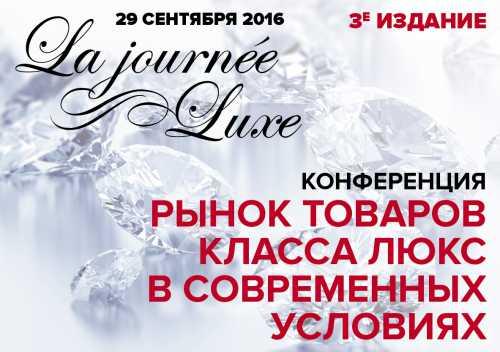 конференция союза независимых сетей россии и альянса региональных сетей